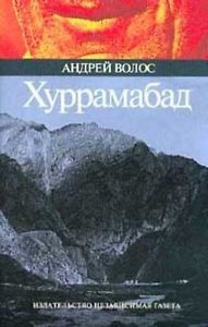 hurammabadrussian